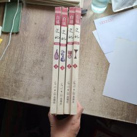 白话史记 1-4全四卷 (彩图版