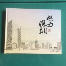 魅力深圳纪念邮票(面额42元)