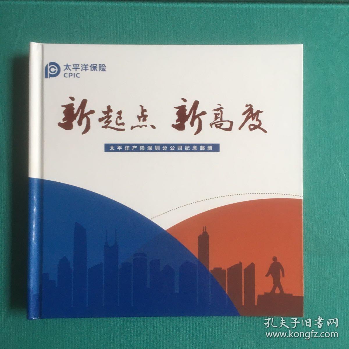 太平洋产险深圳分公司纪念邮册(面额24.78元)