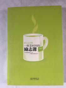 早上5分钟:一杯茶时间的励志课(这不仅仅是一本讲时间管理的书,它还引导我们通过管理自我,从容与时间做朋友,拥抱成功,享受人生)
