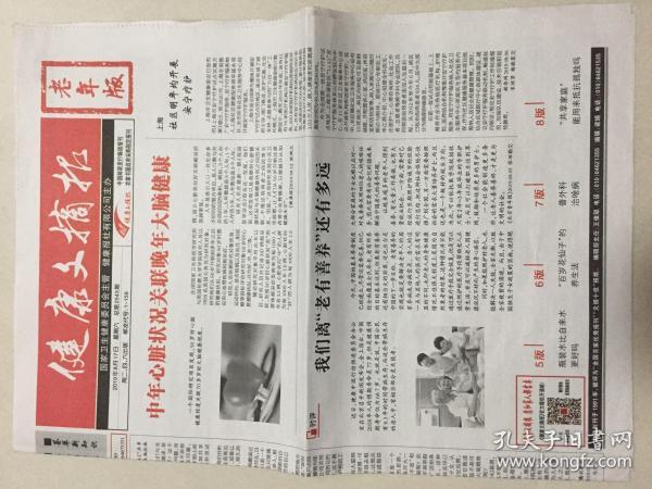 健康文摘报 2019年 8月17日 星期六 总第2543期 邮发代号:1-159