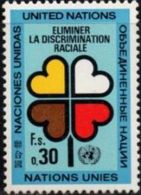 联合国邮票B:1971年反种族隔离,新