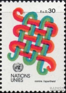 联合国邮票A,1982年反对种族隔离斗争,彩色编织