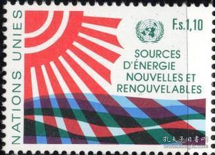 联合国邮票A,1981年新能源和可再生能源会议