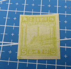 1949年陕甘宁边区邮政管理局宝塔山图邮票面值--伍角新票1张