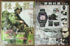 轻兵器2010.10上旬版※㊈