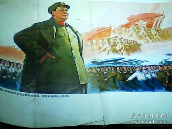 4开杂志画页宣传画 中国人民解放军是毛主席亲自缔造,领导和指挥的人民军队