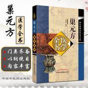 巢元方医学全书·秦汉晋隋医学全书大成