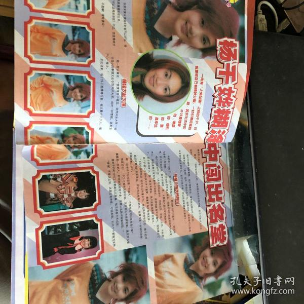 杨千嬅 16开彩页dzk382