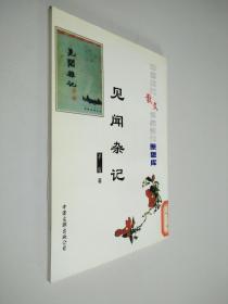 中國現代散文名家名作原版庫 見聞雜記