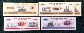 粮食部军用价购粮票1981四种,合计5枚