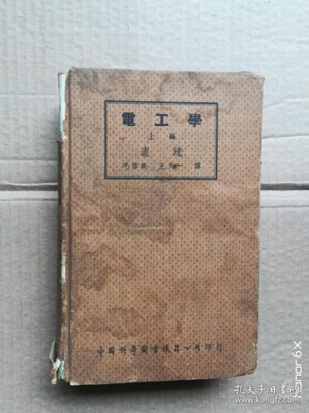 电工学   上编   直流   (民国初版)