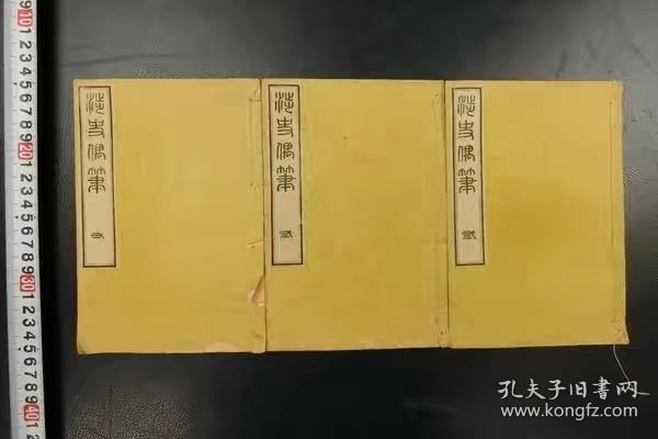日本汉学者冈千刃 《涉史偶笔》三册全  光绪杨守敬题