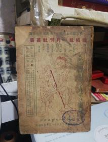 少林宗法图说  民国25年