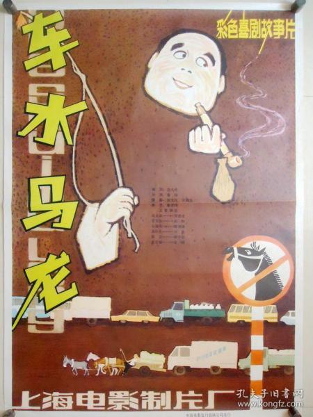 电影海报  车水马龙  上海电影制片厂  全开  104*74CM