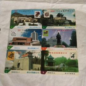 河北省集邮预订卡