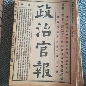 贵州内容,灵州河忠堡,中卫县,学部奏拟将学务法律命令分别订摺表另登《政治官报》