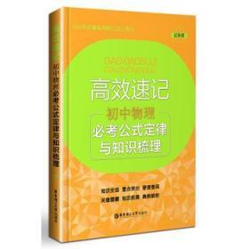 初中物理必考公式定律与知识梳理/高效速记 正版 本书编写组 9787562845973