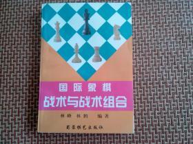 国际象棋战术与战术组合