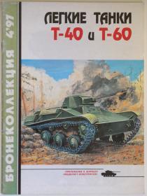 俄文原版大开本Легкие Танки Т-40 и Т-60二战苏德战争苏联红军T-40水陆两用轻型坦克到T-30、T-60轻型坦克和空降方案研发历史写真文字数据照片1/35线图资料东线苏军伟大卫国战争