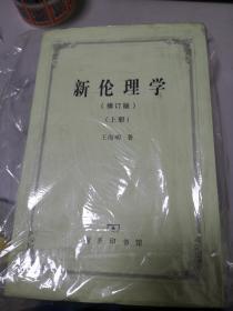 特价~新伦理学(全三册)9787100056502