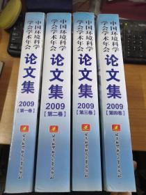 中国环境科学学会学术年会论文集.2009