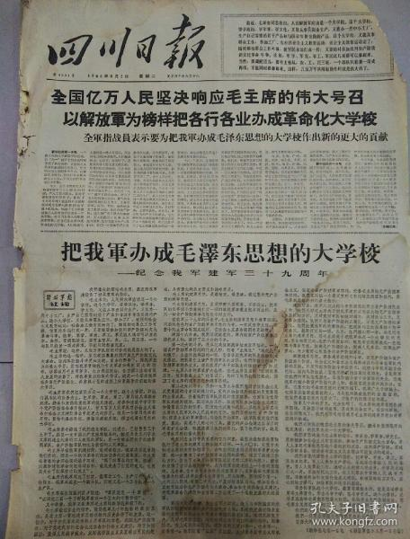 文革报纸四川日报1966年8月2日(4开四版)(有破损不影响阅读);把我军办成毛泽东思想的大学校;北京物理讨论会胜利闭幕