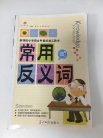 新课标小学语文常备标准工具书:常用反义词