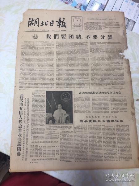 湖北日报1963年7月14日(4开四版)(有破损)武汉市五届人代会首次会议闭幕 全国煤矿上半年超产百多万吨