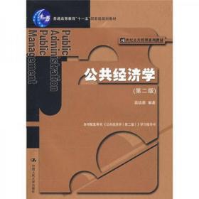 全新   公共经济学/21世纪公共管理系列教材·普通高等教育十一五国家级规划教材