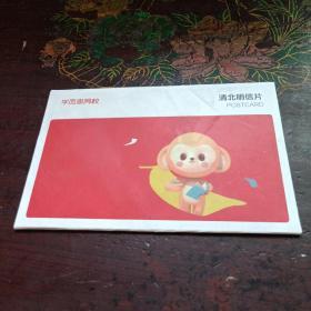 明信片《学而思网校--清北明信片》7张