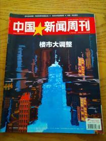 中国新闻周刊2014-38