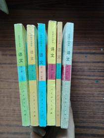 高级中学课本语文全六册