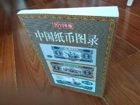 中国纸币图录 2010版