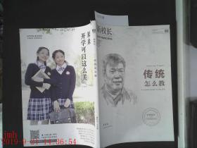 新校长 传统怎么教2016.03