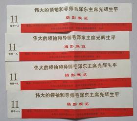 门票/参观卷: 伟大的领袖和导师毛泽东主席光辉生平摄影展览 门票 4张合售