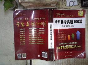 2019版考研英语真题100篇 全解分册 。、