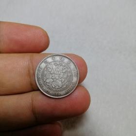造币总厂 光绪元宝 小银币