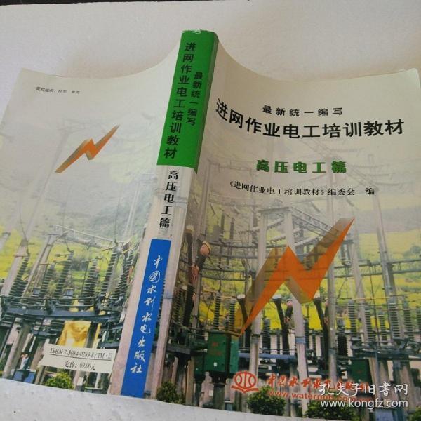 最新统一编写进网作业电工培训教材:高压电工篇