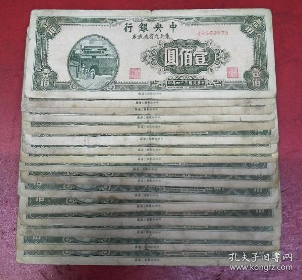 民国34年中央银行东北九省流通券壹百元(16张)