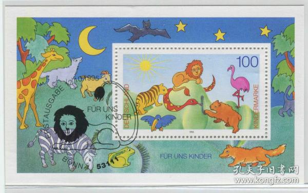德国邮票 1995年 未来孩子 儿童绘画 动物 狮子 鹤等 小型张盖销
