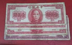 民国36年中央银行壹万元纸币(4张)