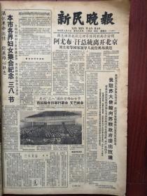 新民晚报1965年3月7日上海妇女纪念三八妇女节,我驻苏大使抗议苏联镇压我留学生流血惨案,向雷锋学习诗歌朗诵演唱会,连环画《三八花更红》,28届世乒赛双打抽签结果,