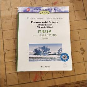 环境科学——全球关注的问题 (第13版)/大学环境教育丛书(影印版)  一版一印