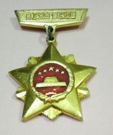 对越自卫反击战胜利-自卫还击 保卫边疆纪念章