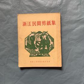 绝好品相《浙江民间剪纸集》( 1954年一版一印)