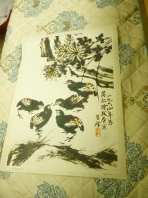 李苦禅 国画 聊斋画意 《黄英》与《王成》