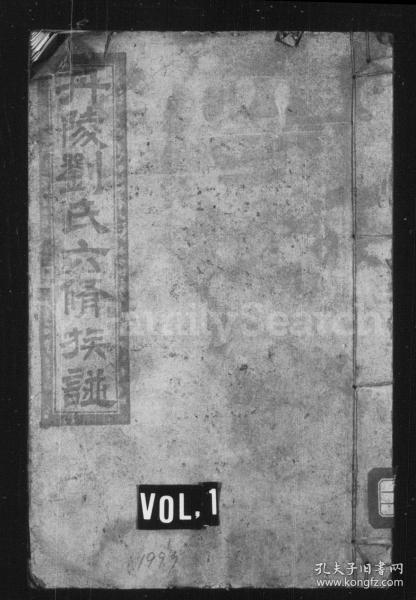中湘古塘文氏四修族谱 [19卷] 复印件