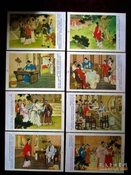 著名画家任率英绘精品年画——文革时期出版的(桃花扇)整套
