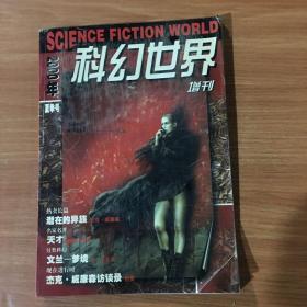 科幻世界2000年夏季号增刊